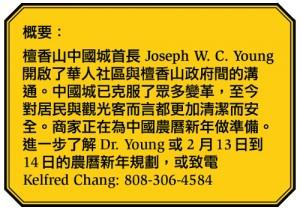 Generations Magazine- Dr. Joe W.C. Young, Mayor of Chinatown- Image 05